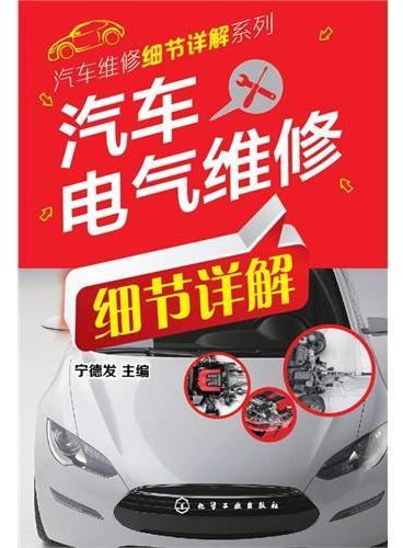 汽车电气维修细节详解