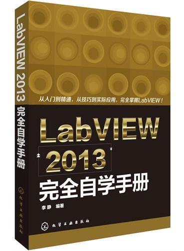 LabVIEW 2013完全自学手册