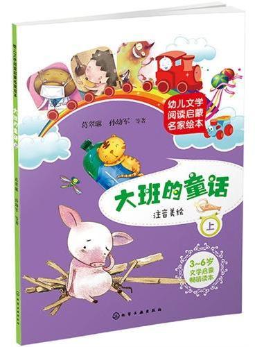 幼儿文学阅读启蒙名家绘本.大班的童话(上)