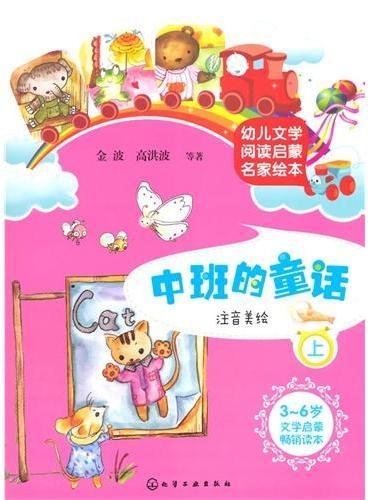 幼儿文学阅读启蒙名家绘本.中班的童话(上)