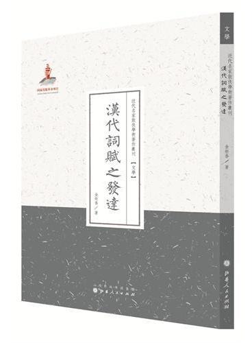 汉代词赋之发达(近代名家散佚学术著作丛刊·文学)