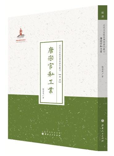 唐宋官私工业(近代名家散佚学术著作丛刊·经济)