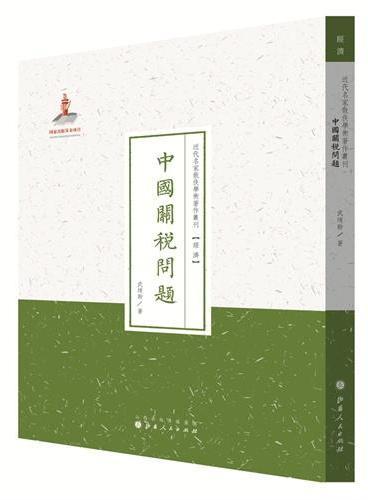 中国关税问题(近代名家散佚学术著作丛刊·经济)