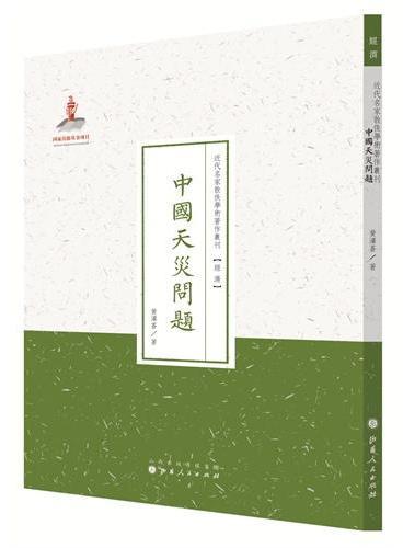 中国天灾问题(近代名家散佚学术著作丛刊·经济)