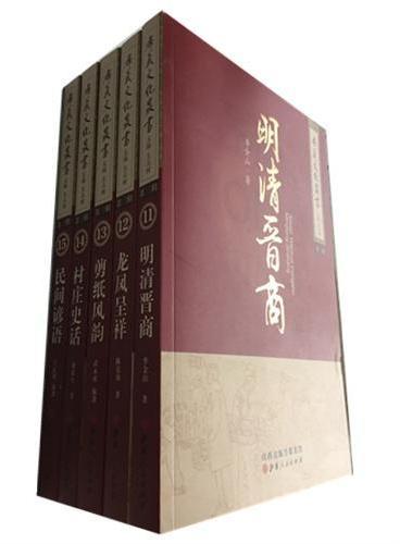 孝义文化丛书(第三辑)(共五册)