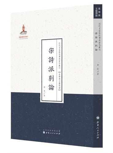 宋诗派别论(近代名家散佚学术著作丛刊·美学与文艺理论)