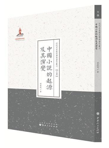 中国小说的起源及其演变(近代名家散佚学术著作丛刊·文学)