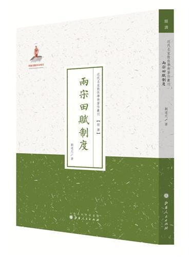 两宋田赋制度(近代名家散佚学术著作丛刊·经济)