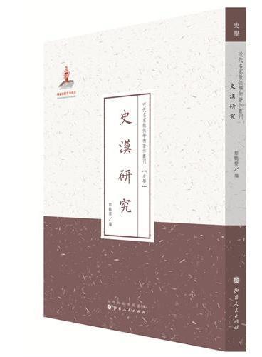 史汉研究(近代名家散佚学术著作丛刊·史学)