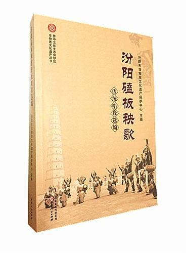 汾阳磕板秧歌传统唱段选编