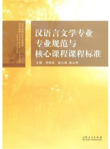 汉语言文学专业专业规范与核心课程课程标准