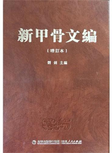 新甲骨文编(增订本)