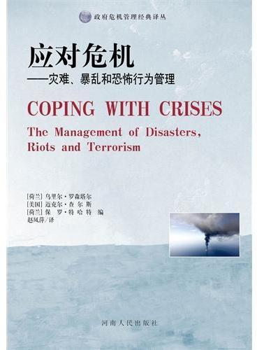 应对危机——灾难、暴乱和恐怖行为管理