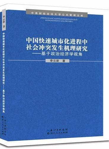 中国快速城市化进程中社会冲突发生机理研究(中南财经政法大学公共管理文库)