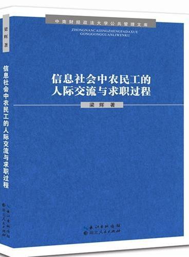 信息社会中农民工的人际交流与求职过程(中南财经政法大学公共管理文库)