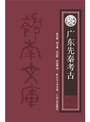 广东先秦考古