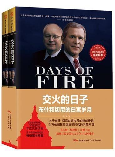 交火的日子:布什和切尼的白宫岁月 (《纽约时报》年度好书,《华盛顿邮报》年度优秀读物,亚马逊领袖传记类畅销图书榜首,关于布什-切尼白宫岁月最权威的传记!)