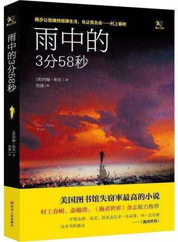 雨中的3分58秒(村上春树、俞敏洪、《跑者世界》杂志极力推荐,美国图书馆失窃率最高的小说。)