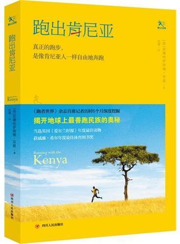 跑出肯尼亚(《跑者世界》杂志首席记者历时6个月深度挖掘;揭开地球上最善跑民族的奥秘)