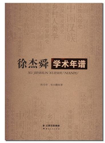 徐杰舜学术年谱