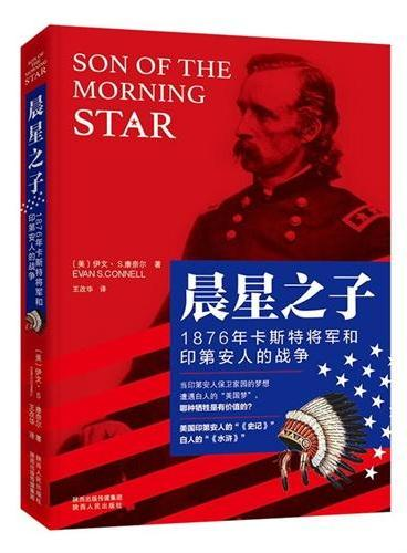 晨星之子:1876年卡斯特将军和印第安人的战争