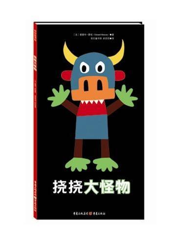 《挠挠大怪物》(法国最具创意的童书作者爱德华?蒙松最新超级好玩的互动游戏绘本。让孩子的语言和动作支配故事的发展,设计上童趣盎然,通过让孩子不断触摸大怪物并与之对话,好似让孩子经历一次勇敢的出征和挑战。)