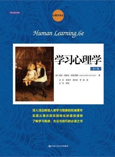 学习心理学(第6版)(心理学译丛·教材系列)
