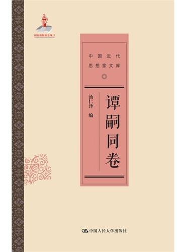 谭嗣同卷(中国近代思想家文库)