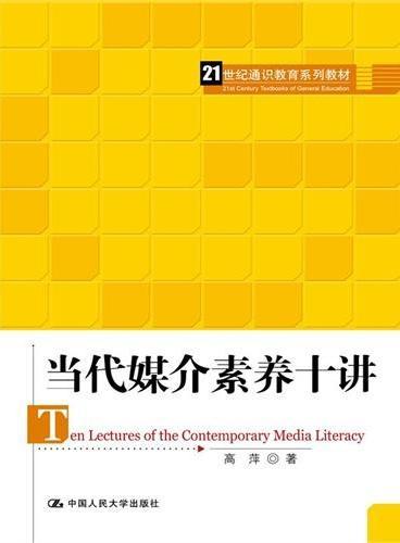 当代媒介素养十讲(21世纪通识教育系列教材)