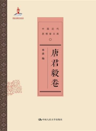 唐君毅卷(中国近代思想家文库)