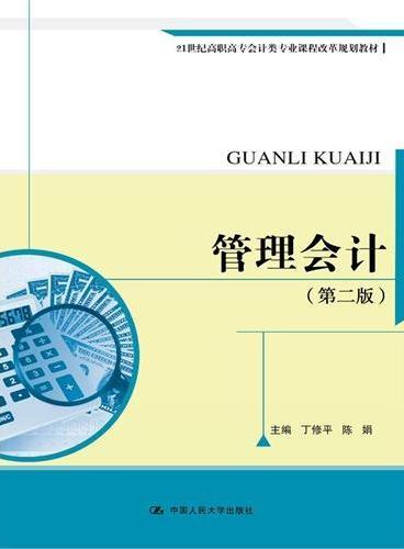 管理会计(第二版)(21世纪高职高专会计类专业课程改革规划教材)