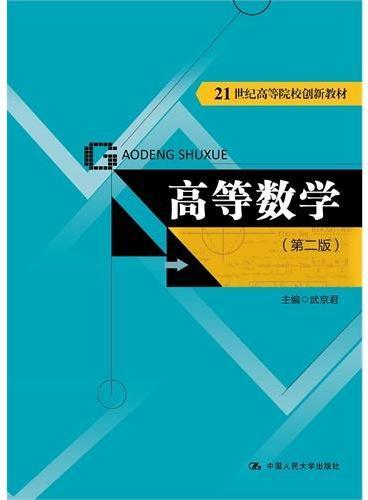 高等数学(第二版)(21世纪高等院校创新教材)