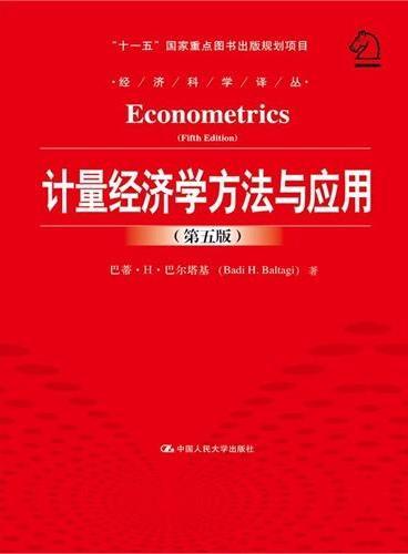 """计量经济学方法与应用(第五版)(经济科学译丛;""""十一五""""国家重点图书出版规划项目)"""