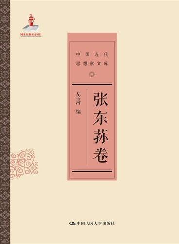 张东荪卷(中国近代思想家文库)
