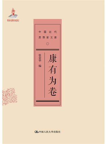 康有为卷(中国近代思想家文库)