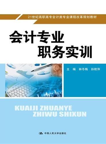会计专业职务实训(21世纪高职高专会计类专业课程改革规划教材)