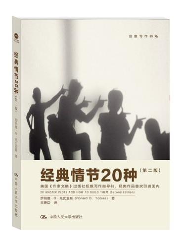 经典情节20种(第二版)(创意写作书系)