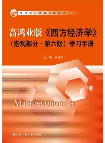 高鸿业版《西方经济学》(宏观部分·第六版)学习手册(经济学经典教材辅导书)