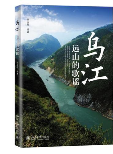 乌江——远山的歌谣