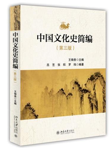 中国文化史简编(第三版)