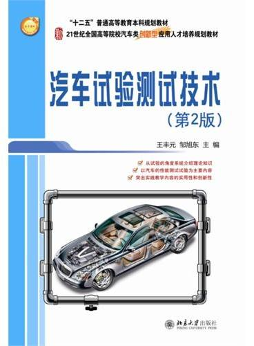 汽车试验测试技术(第2版)