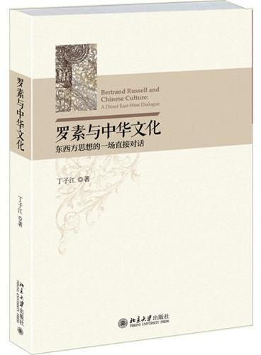罗素与中华文化:东西方思想的一场直接对话