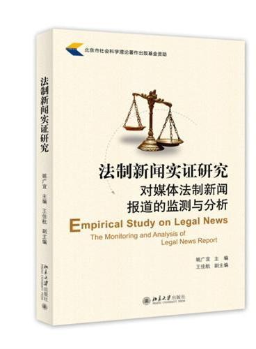 法制新闻实证研究:对媒体法制新闻报道的监测与分析