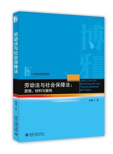 劳动法与社会保障法:原理、材料与案例