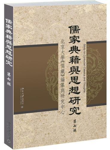儒家典籍与思想研究(第七辑)