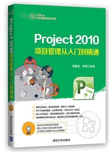 Project 2010项目管理从入门到精通 配光盘  Office办公应用非常之旅