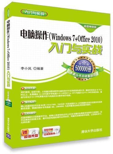 电脑操作 Windows 7+Office 2010 入门与实战 配光盘  入门与实战