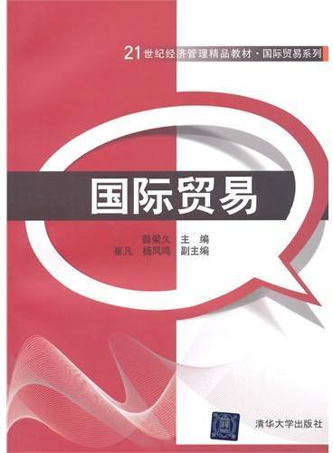 国际贸易 21世纪经济管理精品教材·国际贸易系列