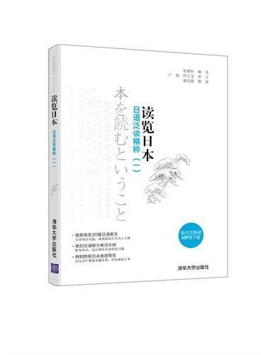 """读览日本:日语泛读精粹 一  普通高等教育""""十三五""""外语类重点规划教材"""