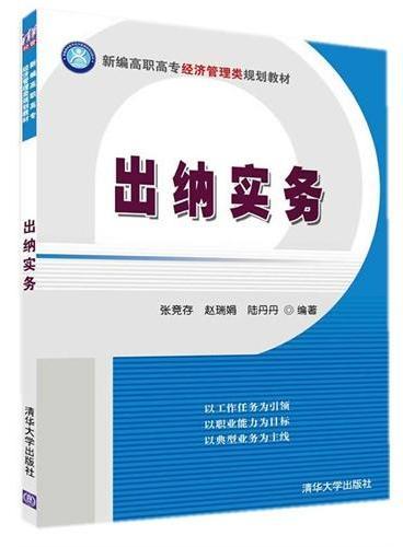 出纳实务 新编高职高专经济管理类规划教材